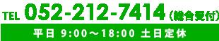 お電話でのお問い合わせはこちらをクリック。電話番号:052-212-7414